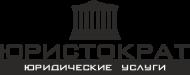 Юридический аутсорсинг от компании «Юристократ»